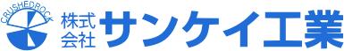 株式会社サンケイ工業